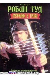Робин Гуд: Мужчины в трико | BDRip