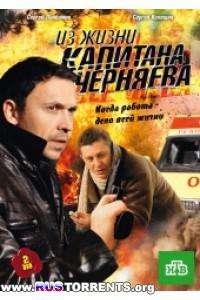 Из жизни капитана Черняева (серии 01-12 из 12)
