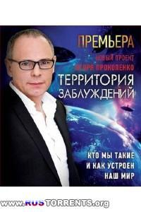 Территория заблуждений с Игорем Прокопенко (Эфир от 17.09.) | SATRip