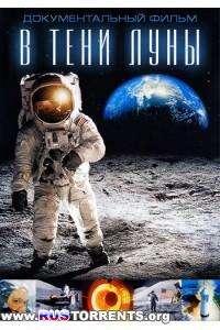 В тени Луны | BDRip