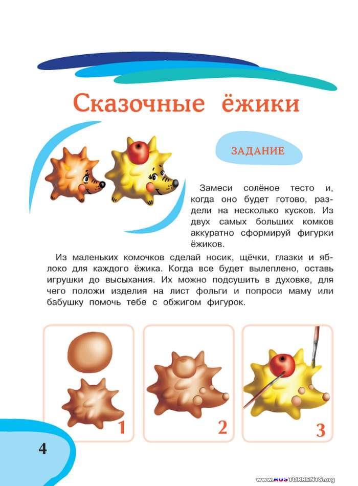 Игрушки из соленого теста