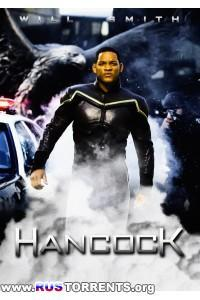 Хэнкок | HDRip