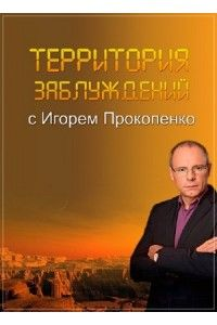 Территория заблуждений с Игорем Прокопенко [20.02.2015] | SATRip