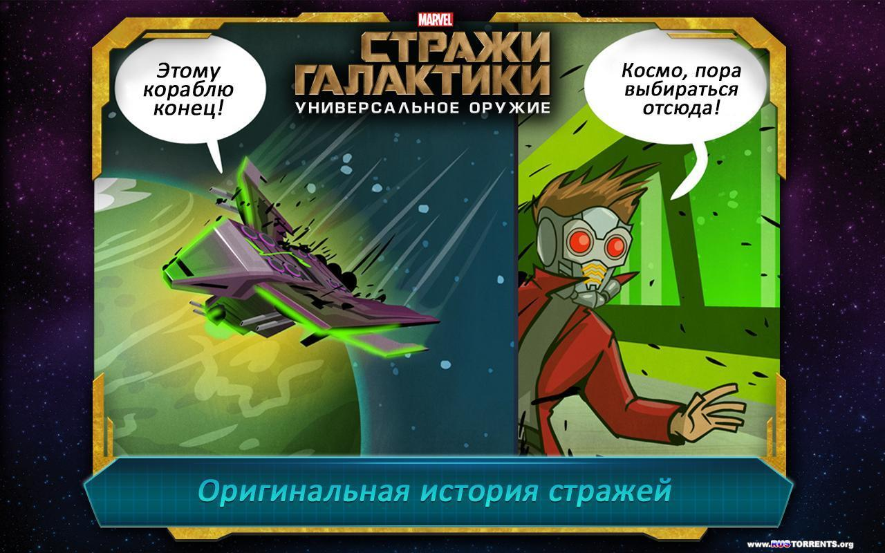 Стражи Галактики: Оружие v1.3 | Android