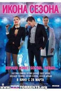 Икона сезона | DVDRip | Лицензия