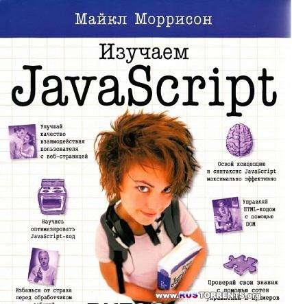 Майкл Моррисон - Изучаем JavaScript