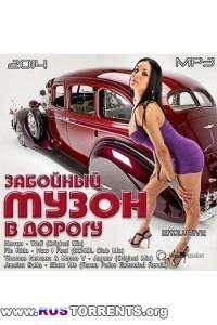 VA - Забойный Музон в Дорогу | MP3