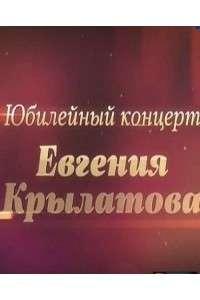 Юбилейный концерт Евгения Крылатова [03.01]   HDTVRip