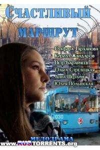 Счастливый маршрут | HDTVRip