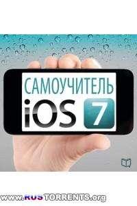 Самоучитель iOS 7