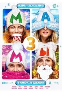 Мамы 3 | Blu-ray Remux | Лицензия