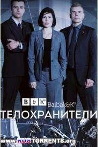 Телохранители [S02] | DVDRip-AVC | BaibaKo