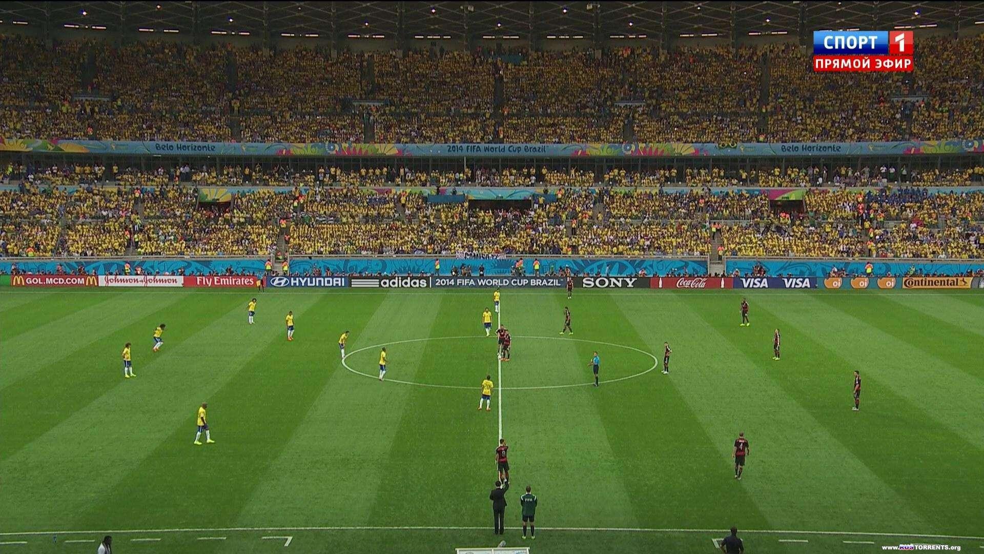 Футбол. Чемпионат мира 2014. 1/2 финала. Бразилия – Германия + Превью | HDTV 1080i