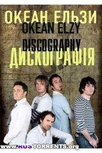Океан Ельзи - Дискография (1998-2013)