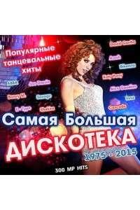 Сборник - Самая Большая Дискотека   MP3