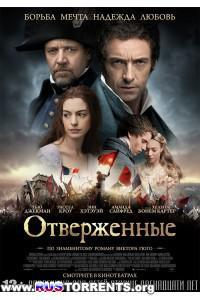 Les Miserables | HDRip | Лицензия