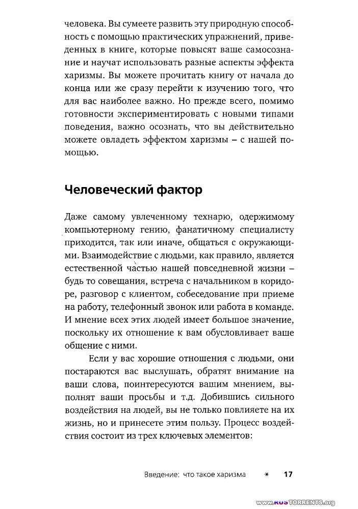 Харизма. Искусство производить сильное и незабываемое впечатление   PDF