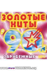 Сборник - Золотые Хиты 90х Зарубежные   MP3