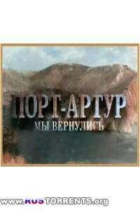 Порт-Артур. Мы вернулись [1-2 из 2] | IPTVRip