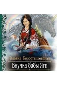 Татьяна Коростышевская - Внучка бабы Яги | MP3