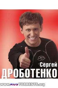 VA - монологи Сергей Дроботенко