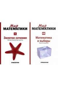 Мир математики (ДеАгостини) [45 + 2 спецвыпуска] | PDF