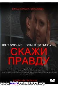 Скажи правду | DVDscr