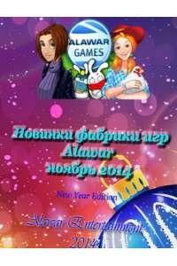 Лучшие игры Alawar за ноябрь 2014 года | PC
