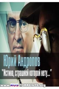 Юрий Андропов.