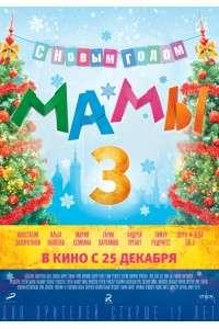 Мамы 3 | Blu-ray RUS 1080p | Лицензия