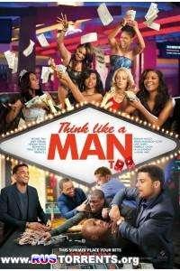 Думай, как мужчина 2 | BDRip 720p | P