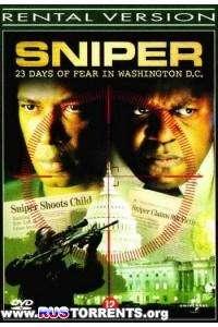 Вашингтонский снайпер: 23 дня ужаса | DVDRip