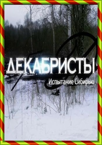 Декабристы. Испытание Сибирью | HDTVRip