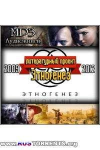 Литературный проект Этногенез