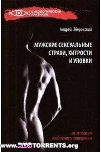 Андрей Зберовский - Мужские сексуальные страхи, хитрости и уловки