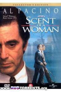 Запах Женщины | DVDRip