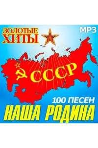 Сборник - Наша Родина СССР Золотые Хиты   MP3