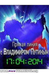 Прямая линия с Владимиром Путиным (17.04.) | HDTV 1080i