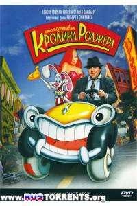 Кто подставил кролика Роджера | BDRip 720p