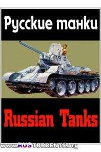 Русские танки | DVBRip