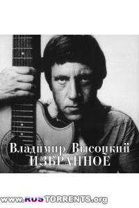 Высоцкий Владимир - Избранное [490 песен] | FLAC