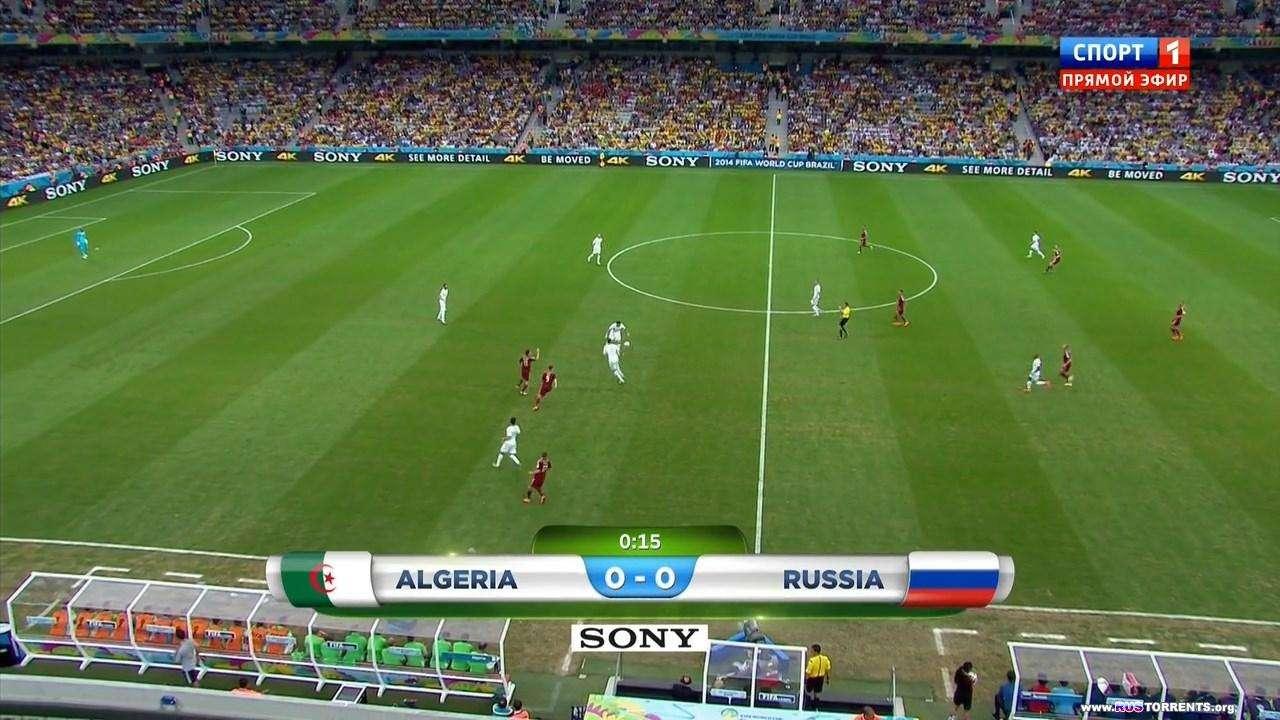 Футбол. Чемпионат мира 2014. Группа H. 3 тур. Алжир - Россия | HDTVRip 720p