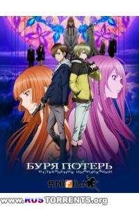 Буря потерь: Истребление цивилизации [01-24 из 24] | HDTVRip 720p | AniFilm