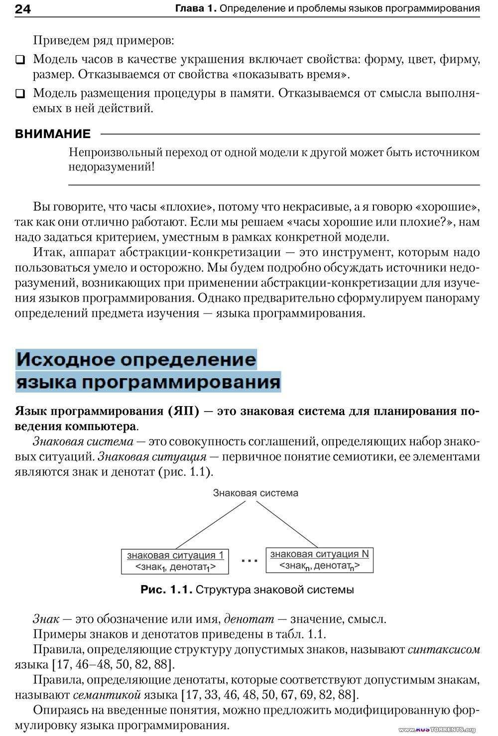 Сергей Орлов | Теория и практика языков программирования | PDF