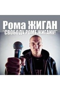 Рома Жиган - Свободу Роме Жигану | MP3