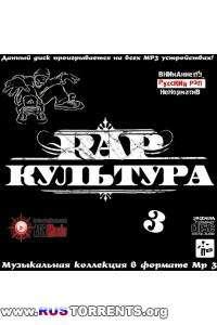 VA - Rap Культура 3