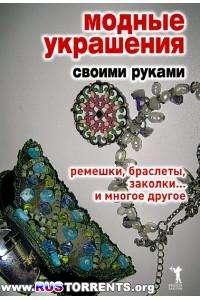 Модные украшения своими руками. Ремешки, браслеты, заколки... и многое другое