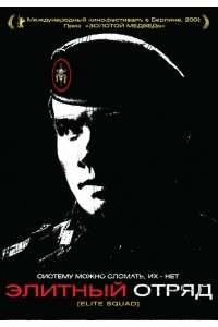 Элитный отряд | НDRip | Р