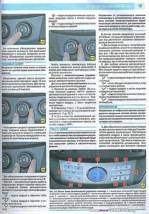 Hyundai Elantra J4 c 2006 г.в. - Руководство по эксплуатации, обслуживанию и ремонту