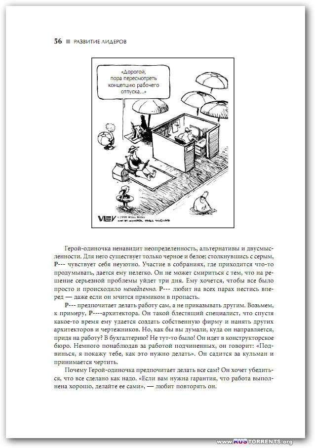 Ицхак Адизес | Развитие лидеров: Как понять свой стиль управления и эффективно общаться с носителями иных стилей